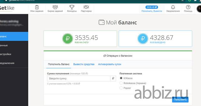 Сервис для заработка Getlike | Заработать 25 000 рублей не выходя из дома без вложений - ТОП 20 сервисов  abbiz.ru