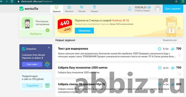 Биржа для заработка Workzilla Заработать 25 000 рублей не выходя из дома без вложений – ТОП 20 сервисов
