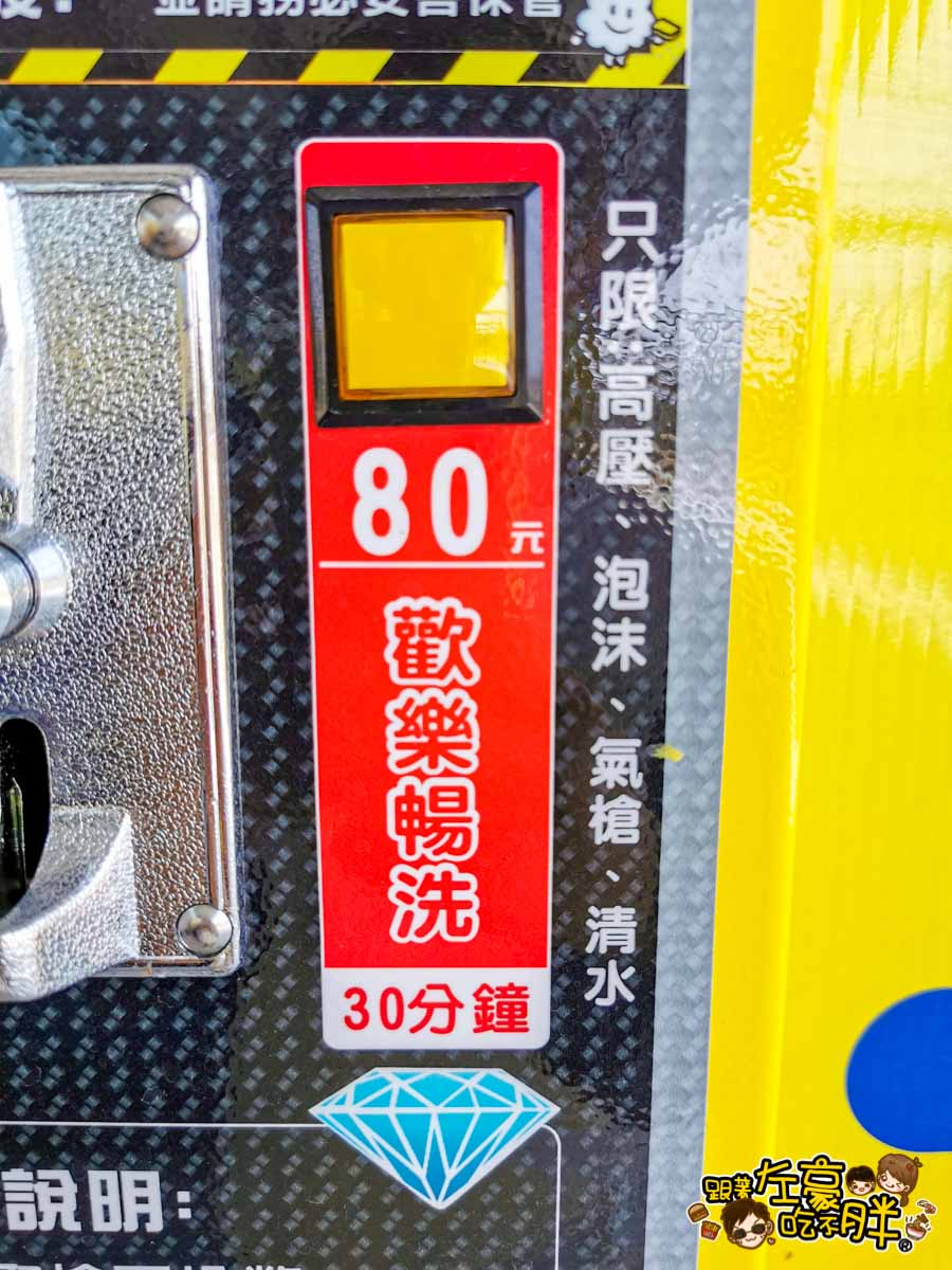 Royal皇家精緻洗車場 (神農店) -16