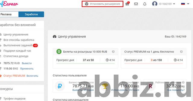 Расширение Surfearner - Заработать 25 000 рублей не выходя из дома без вложений – ТОП 20 сервисов  abbiz.ru