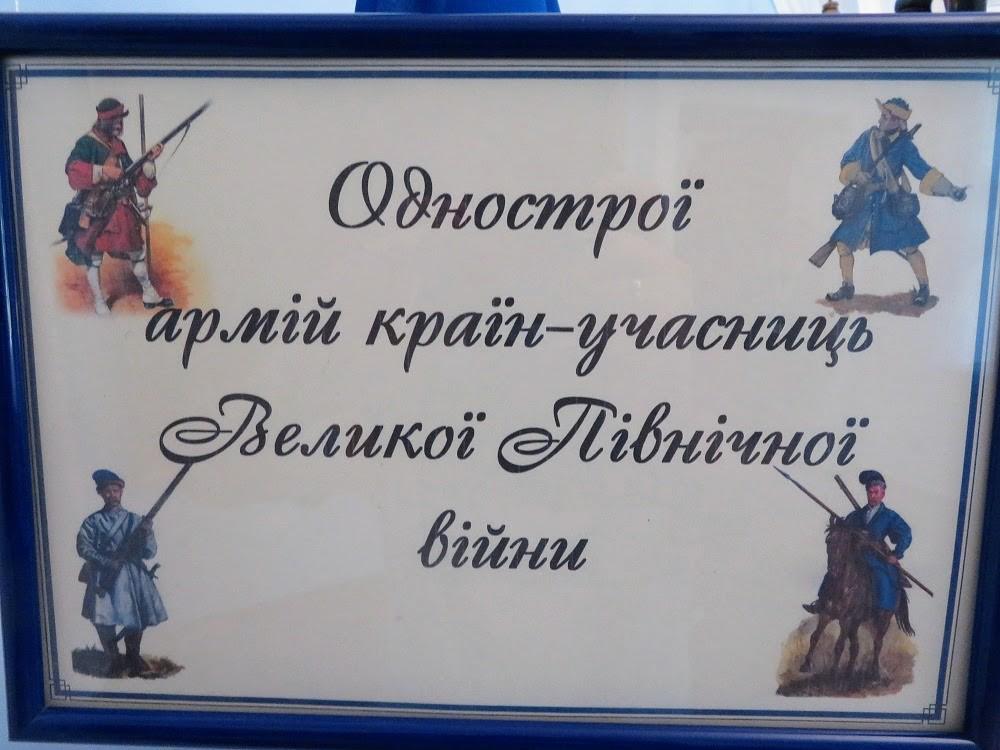 По следам Полтавской битвы: музей, часть 4