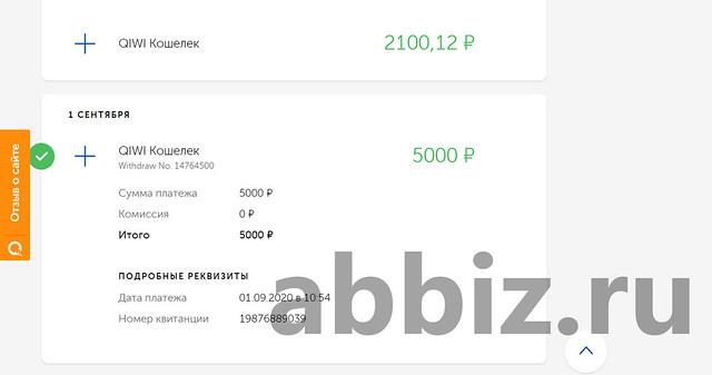 ad-social qiwi выплата | Заработать 25 000 рублей не выходя из дома без вложений – ТОП 20 сервисов - abbiz.ru
