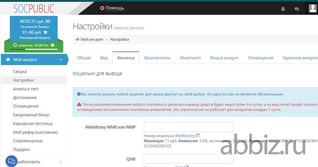 Socpublic | Заработать 25 000 рублей не выходя из дома без вложений – ТОП 20 сервисов abbiz.ru