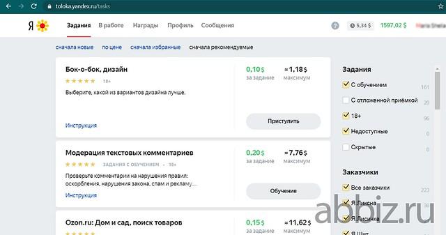 Яндекс.Толока - заработать 25 000 рублей не выходя из дома без вложений - ТОП 20 сервисов