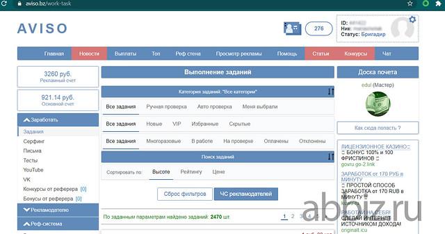 Aviso | Сервис для заработка - Заработать 25 000 рублей не выходя из дома без вложений – ТОП 20 сервисов  abbiz.ru