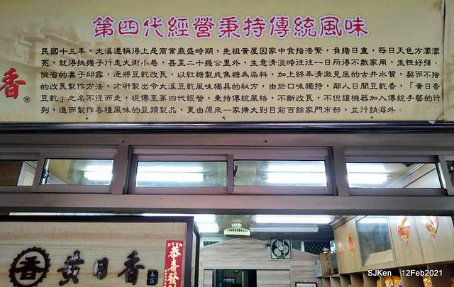 Dried Tofu store of 「桃園大溪黃日香本鋪」, Dasi area,Taoyuan city, North Taiwan, SJKen, Feb 12, 2021