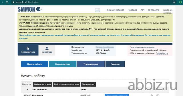 Сервис Smmok - Заработать 25 000 рублей не выходя из дома без вложений - ТОП 20 сервисов
