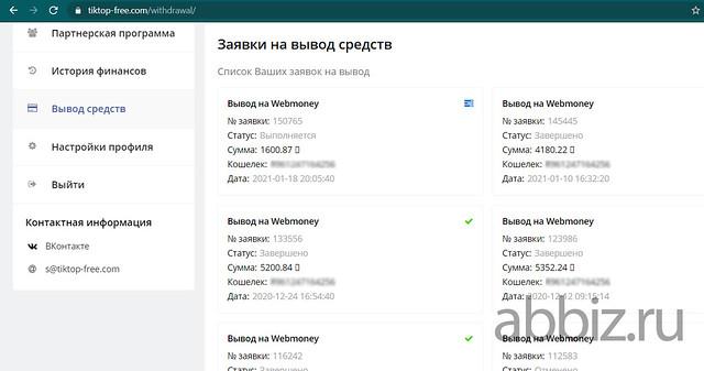 Заработать 25 000 рублей не выходя из дома без вложений – ТОП 20 сервисов  abbiz.ru