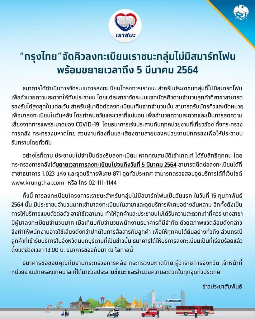 วันนี้ (15 ก.พ.64)ธนาคารกรุงไทย ประกาศถึงกลุ่มไม่มีสมาร์ทโฟน เราชนะ ขยายเวลาการลงทะเบียนไปจนถึง 5 มี.ค. เพื่อลดความแออัด เสี่ยงแพร่เชื้อ โควิด19
