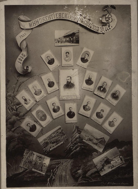 09. Служащие Иннокентьевского прииска. Вицин А. П. 1910