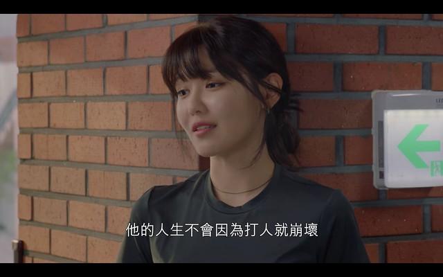 Run On奔向愛情 EP3,徐丹雅代表安撫奇銀妃,「(奇善謙)他的人生不會因為打人就崩壞。」