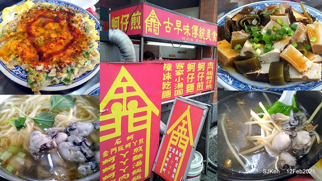 Kinmen traditional noodle & fried oyster at 「桃園大溪老街金門古早味傳統美食」, Dasi district,Taoyuan city, North Taiwan,SJKen, Feb 12, 2021.