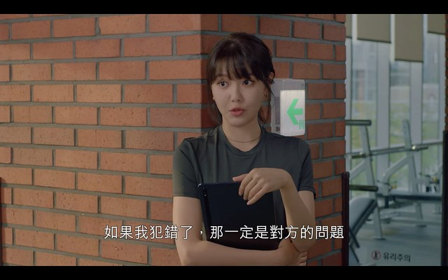 Run On奔向愛情 EP3,徐丹雅:「如果我犯錯了,那一定是對方的問題。」
