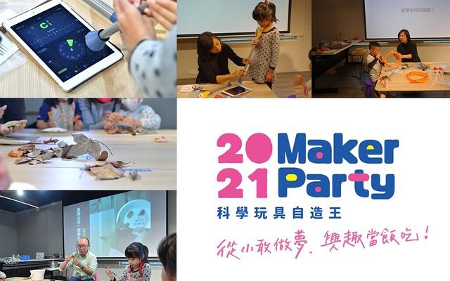 親子天下Maker Party 2021