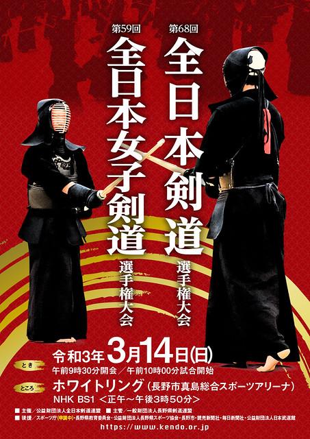 68th All Japan KENDO Championship_000