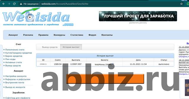 Cервис активной рекламы «Webisida» - Заработать 25 000 рублей не выходя из дома без вложений – ТОП 20 сервисов  abbiz.ru
