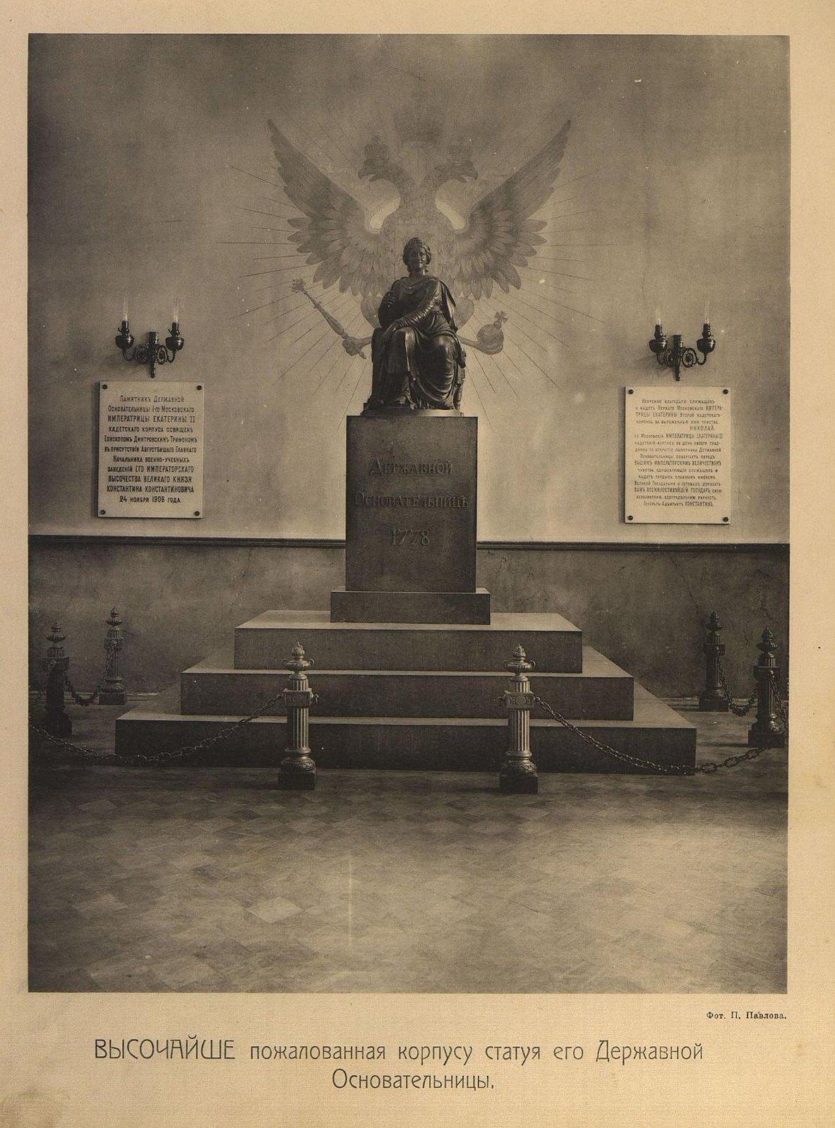 09. Высочайше пожалованная корпусу статуя его державной основательницы