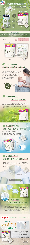 日本P&G-Ariel洗衣凝膠球SARASA無添加型26顆介紹圖