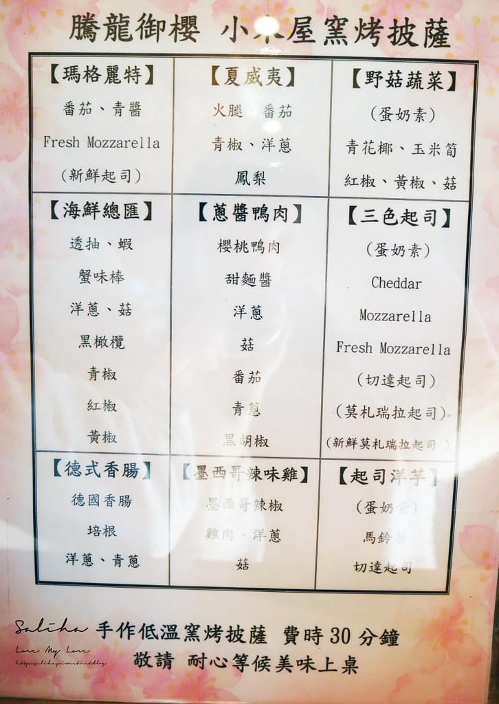 新店景觀餐廳櫻花林騰龍御櫻菜單價位訂位menu價格低消 (1)