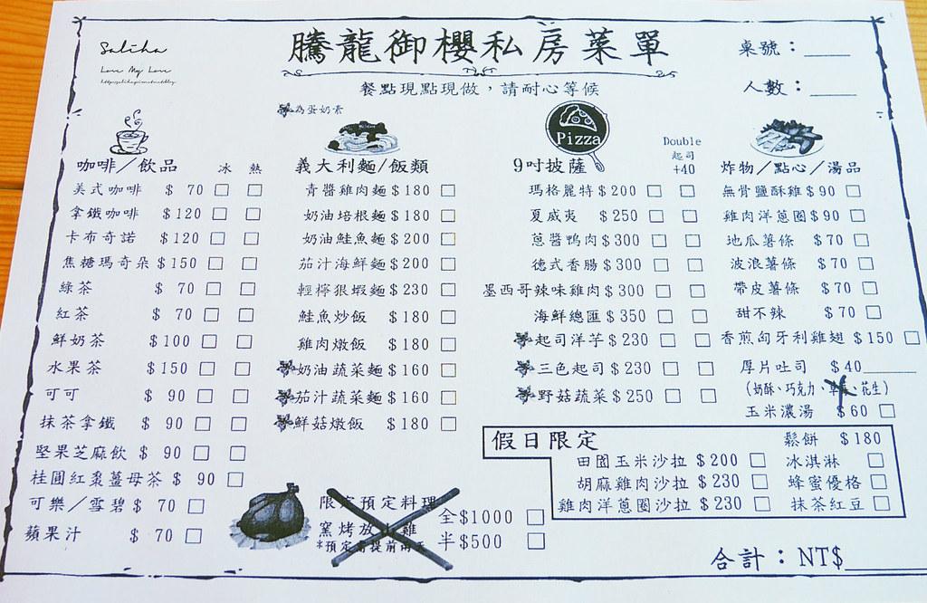 新店景觀餐廳櫻花林騰龍御櫻菜單價位訂位menu價格低消 (2)