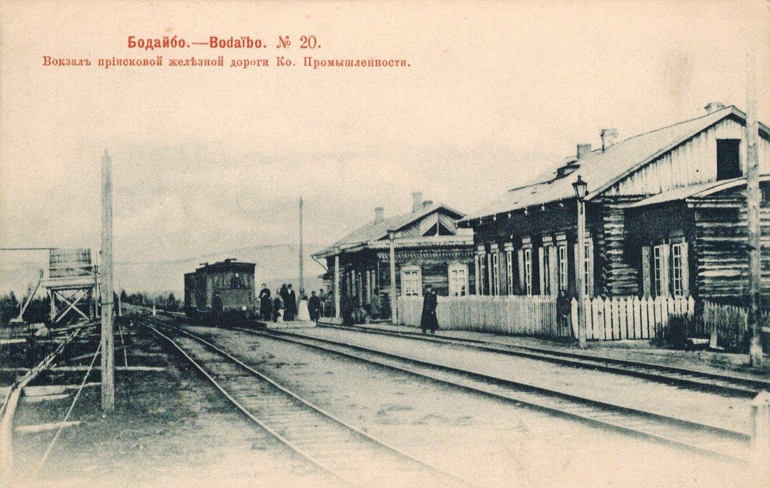 33. Вокзал приисковой железной дороги. Бодайбо