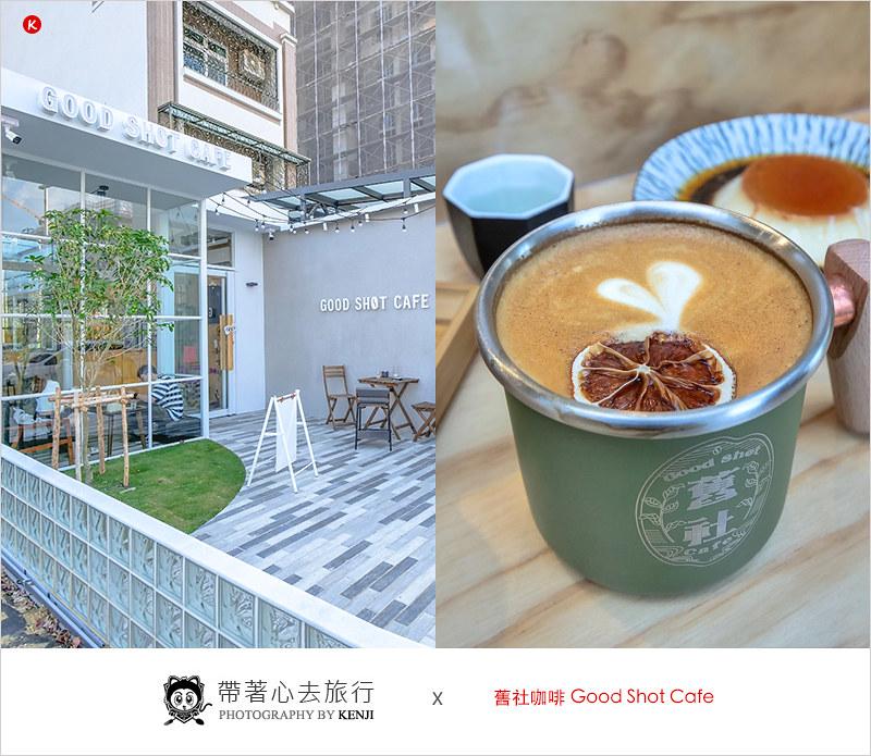 good-shot-cafe-0