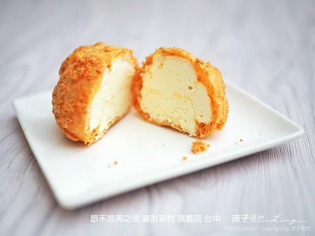 旅禾泡芙之家 審計新村 旗艦店 台中