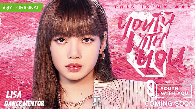 Lisa - Dance Mentor - Youth With You 3