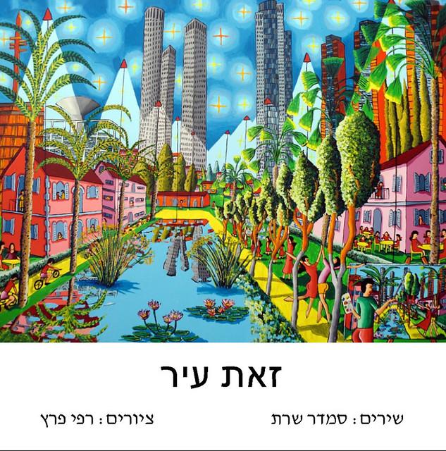סמדר שרת ציור תל אביב ציור נוף smdar sharett israeli woman poet writer היוצרת המודרנית