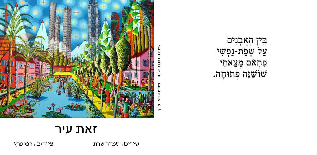 ציור תל אביב רפי פרץ סמדר שרת הכותבת היוצרת מנחת סדנאות כתיבה יוצרת ציורי נוף smadar sharett israeli poet artist