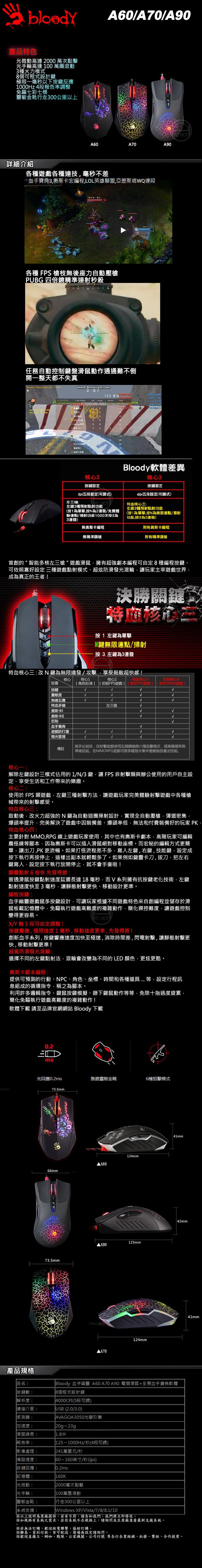 Bloody 血手幽靈 A60 A70 A90 電競滑鼠 /送軟體/4000dpi/光微動/3年保/Dragclick