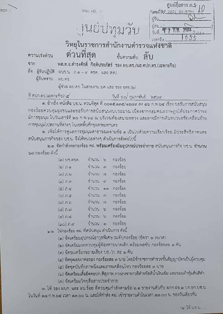 เอกสารระดมตำรวจ คฝ. 69 กองร้อย