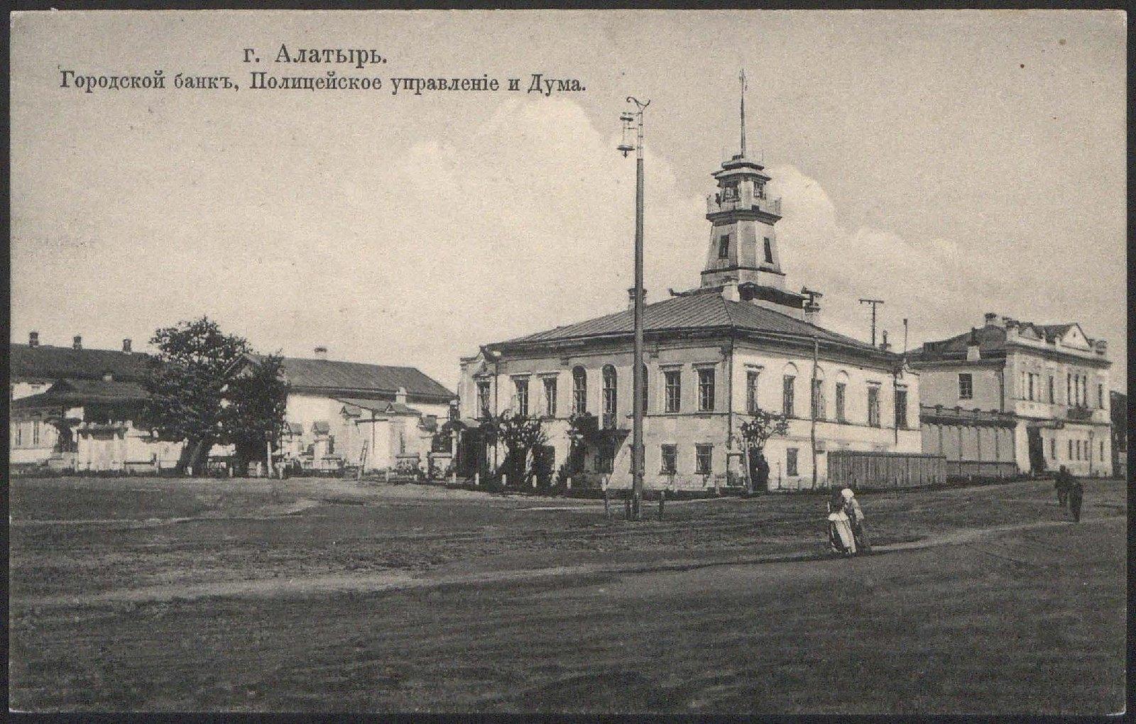 Городской банк, Полицейское управление и Дума.