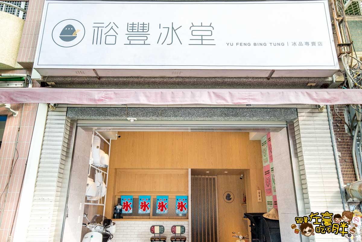 裕豐冰堂 鳳山冰店高雄冰店-6