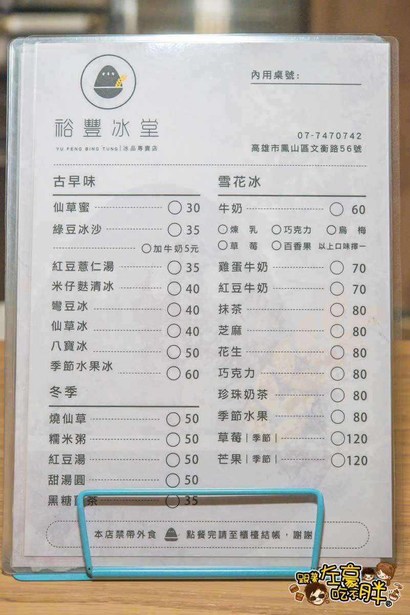 裕豐冰堂 鳳山冰店高雄冰店-34
