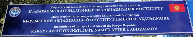 Kyrgyz Aviation Institute