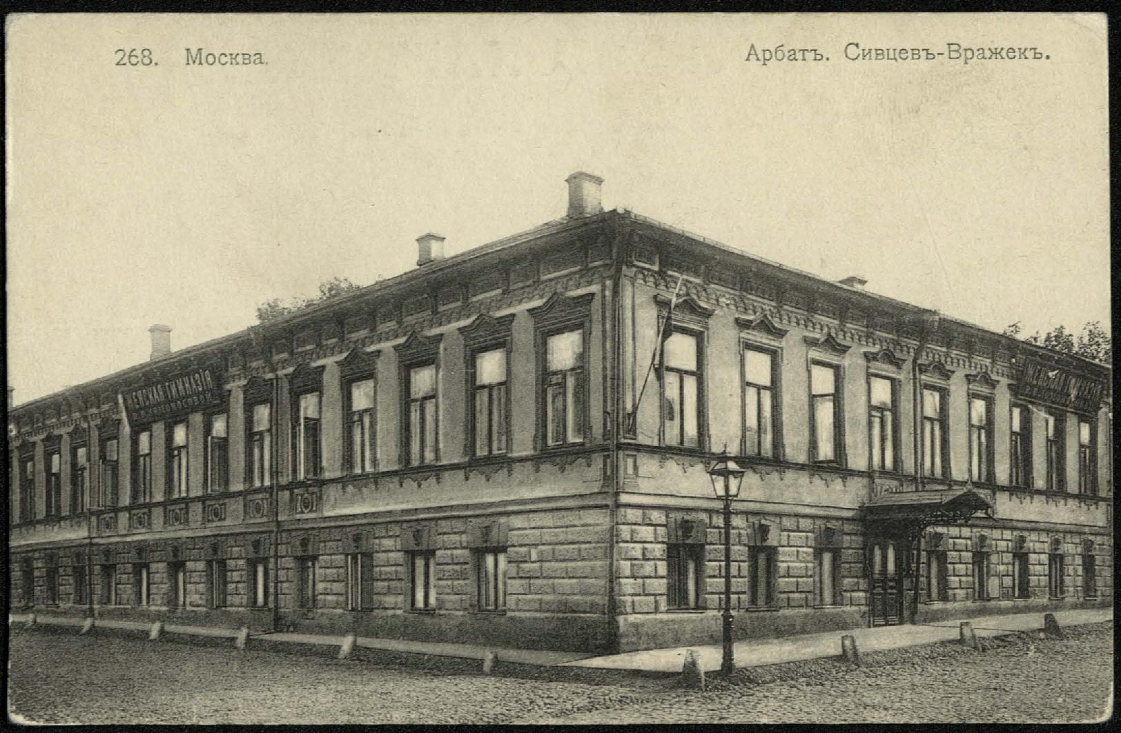 Арбат. Сивцев-Вражек. 1912