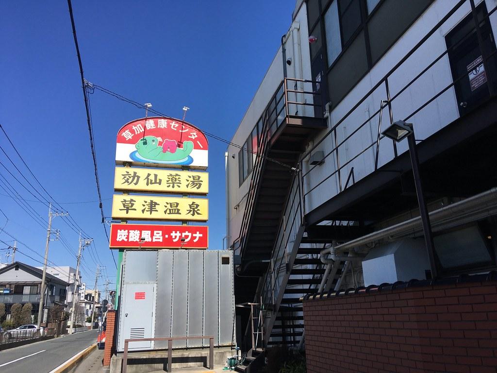 湯乃泉 草加健康センター