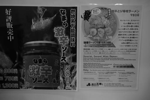 20-02-2021 at Asahikawa (9)
