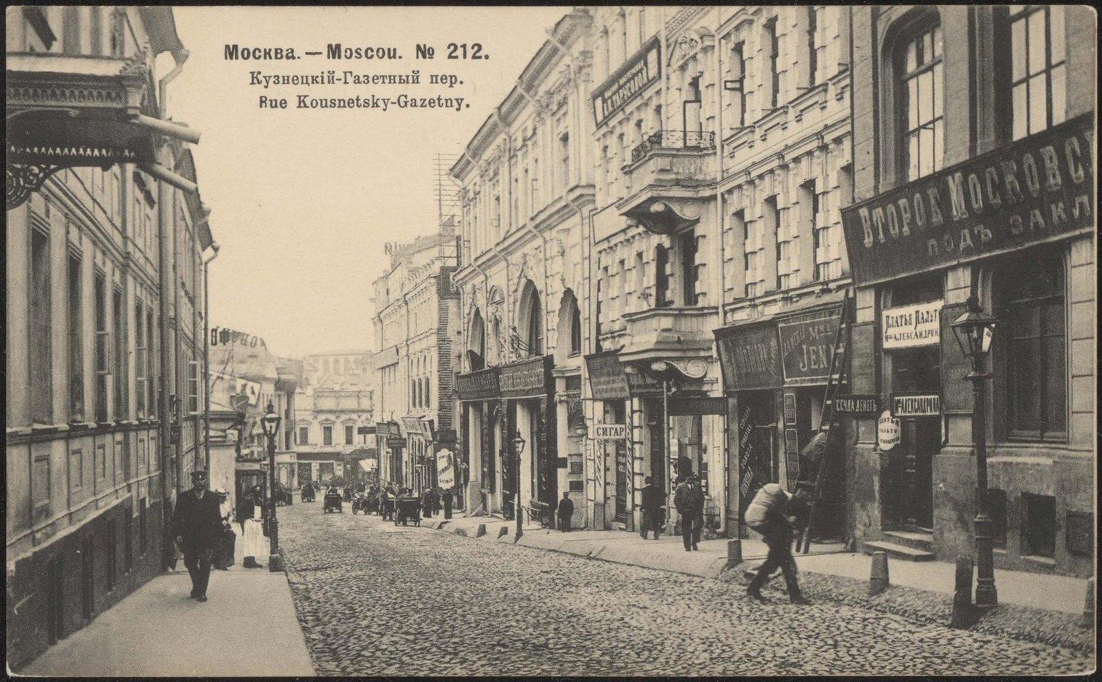 Кузнецкий-Газетный переулок