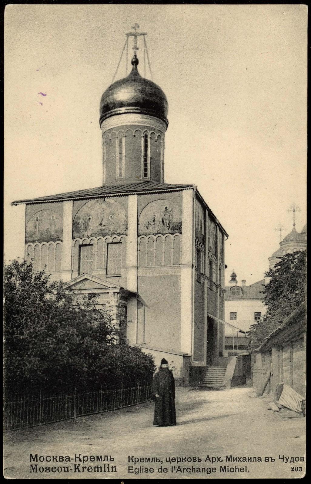 Кремль. Церковь Арх. Михаила в Чудовом монастыре