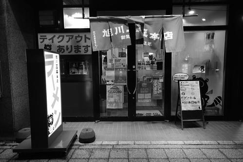 20-02-2021 at Asahikawa (8)