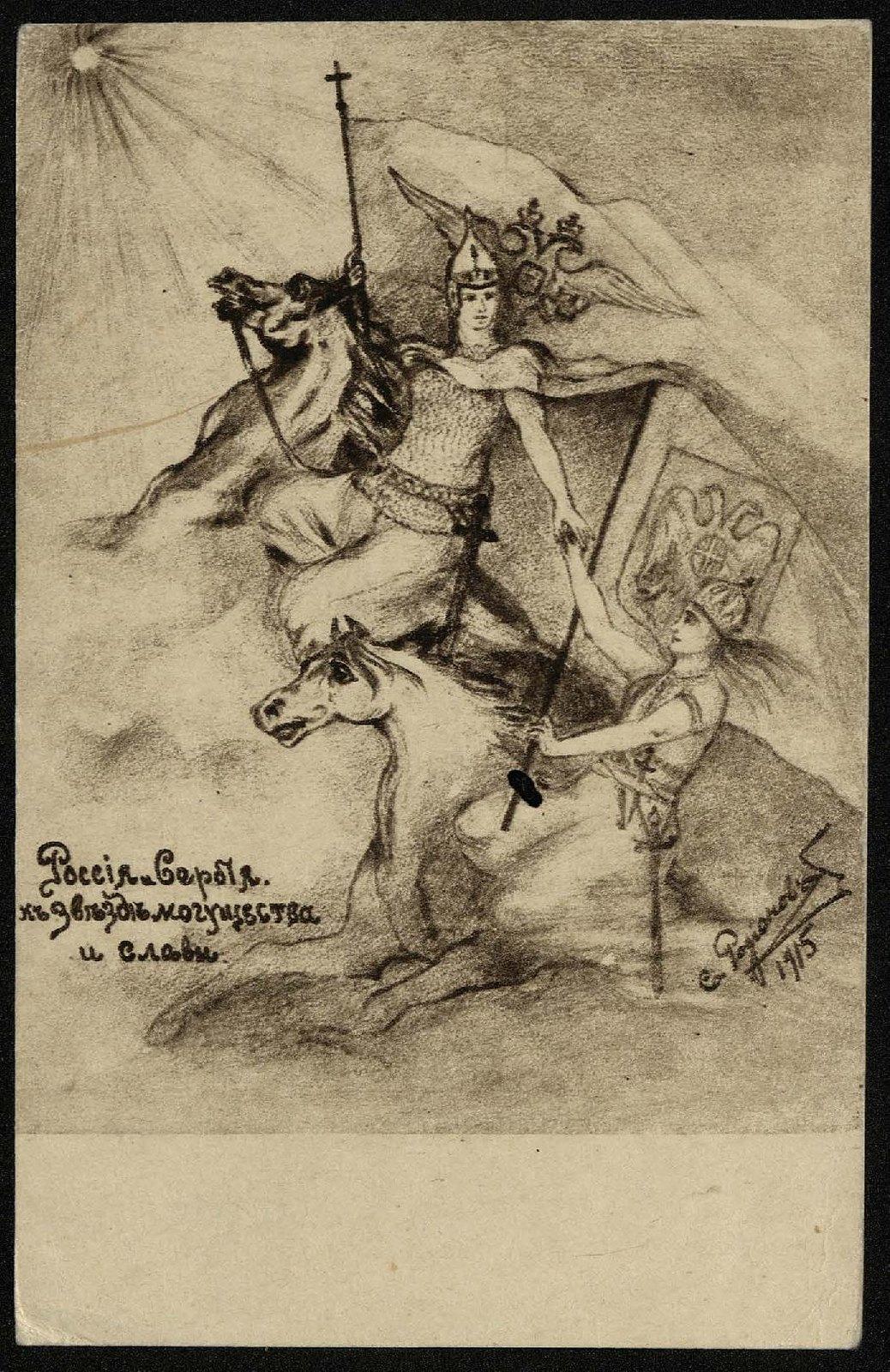 Россия и Сербия. К звезде могущества и славы