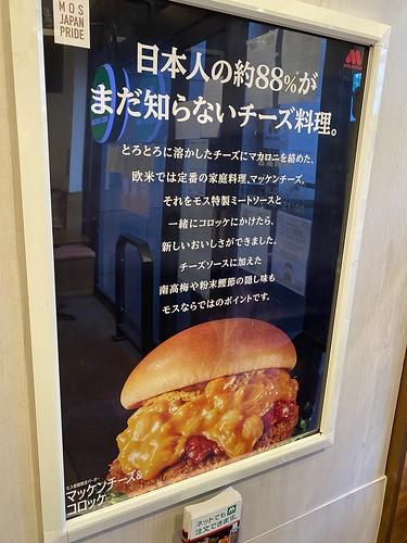 モスバーガーの「マッケンチーズ&コロッケ」