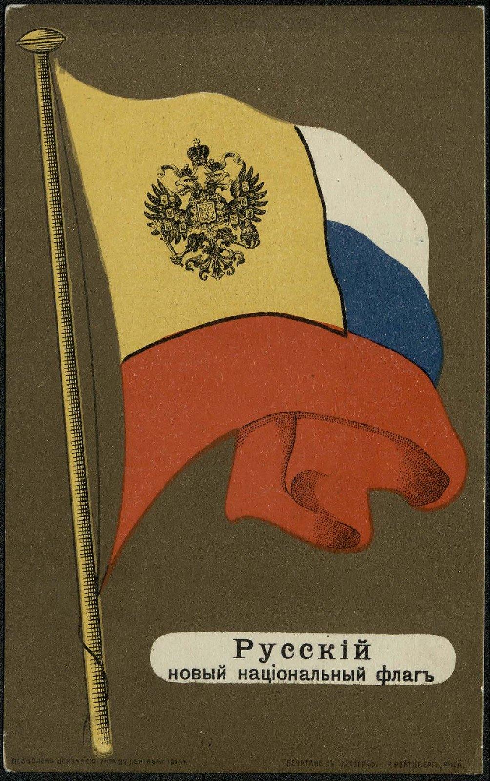 1914. Русский новый национальный флаг