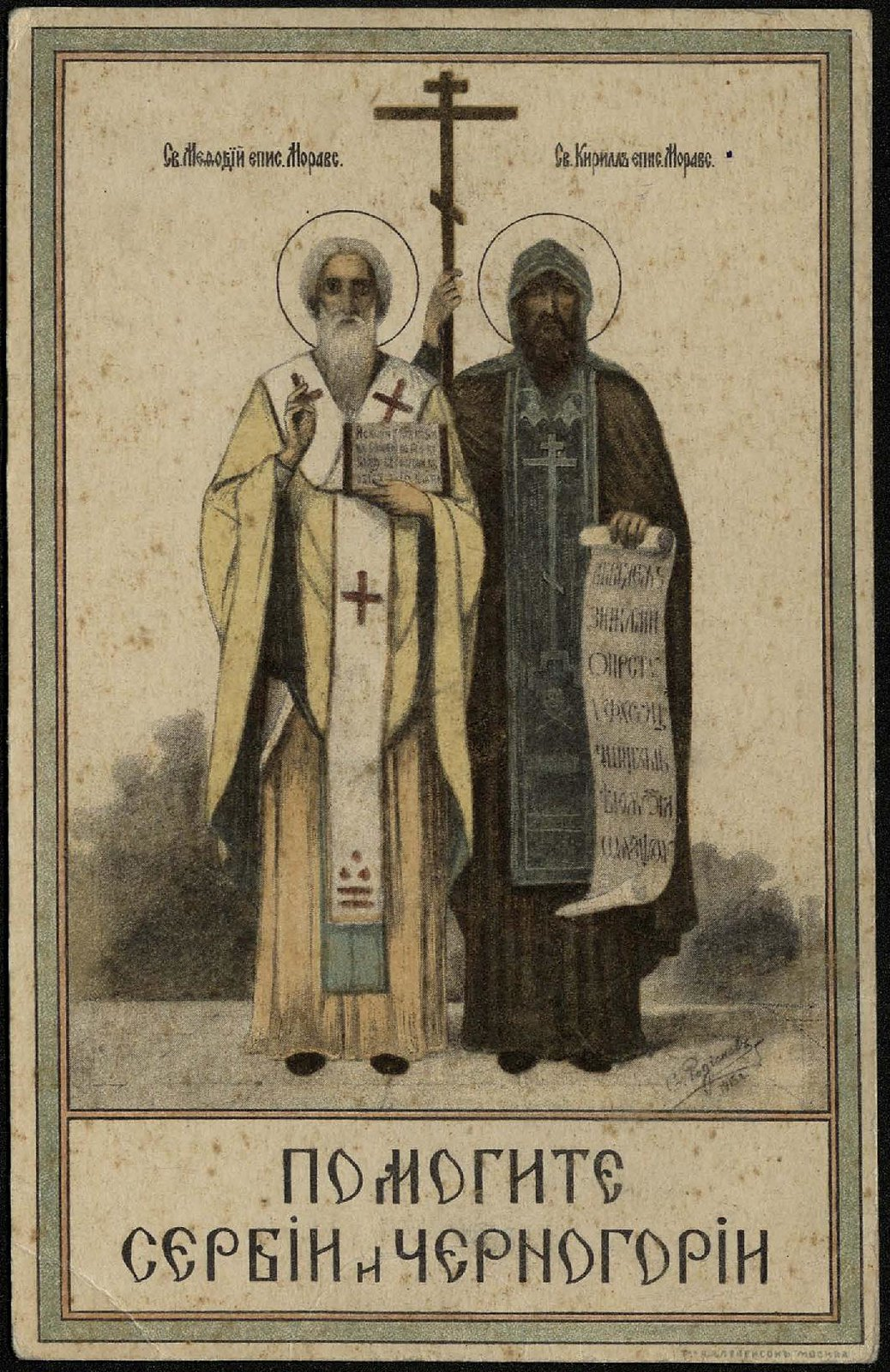 1914. Помогите Сербии и Черногории