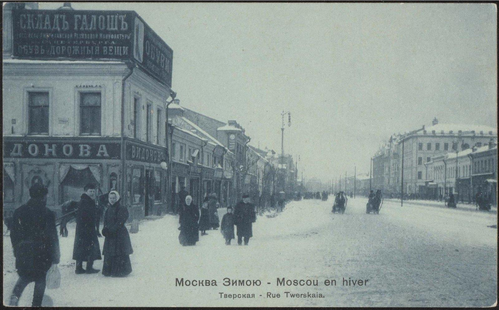 Москва зимою. Тверская