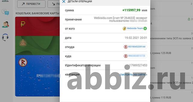 Выплата с сервиса активной рекламы «Webisida» - Заработать 25 000 рублей не выходя из дома без вложений – ТОП 20 сервисов  abbiz.ru