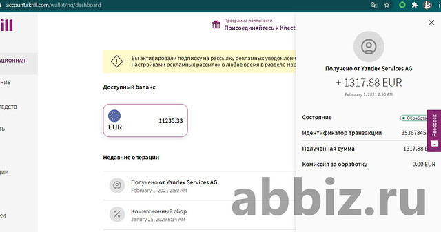 Выплата Skrill Яндекс.Толока - заработать 25 000 рублей не выходя из дома без вложений - ТОП 20 сервисов  abbiz.ru