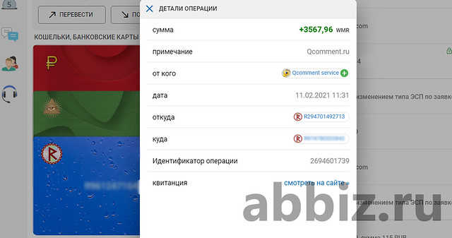 Выплата с биржи для заработка Qcomment |  Заработать 25 000 рублей не выходя из дома без вложений – ТОП 20 сервисов  abbiz.ru